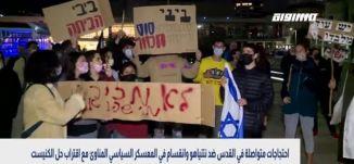 احتجاجات في القدس وخلافات بالمعسكر المناوئ،الكاملة،بانوراما مساواة،06.12.2020،قناة مساواة