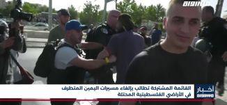 أخبار مساواة: القائمة المشتركة تطالب بإلغاء مسيرات اليمين المتطرف في الأراضي الفلسطينية المحتلة