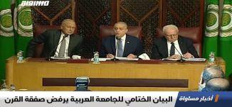 البيان الختامي للجامعة العربية يرفض صفقة القرن ،الكاملة،اخبار مساواة ،01،02.2020،مساواة