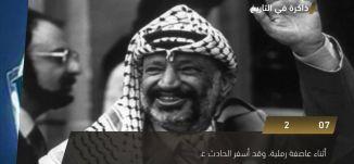 نجاة الرئيس الفلسطيني من حادث تحطم طائرته، في مثل هذا اليوم ، 7.4.2018، قناة مساواة الفضائية