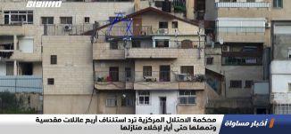 محكمة الاحتلال المركزية ترد استئناف أربع عائلات مقدسية وتمهلها حتى أيار لإخلاء منازلها،اخبار،16.2.21