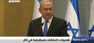 تقديرات: انتخابات إسرائيلية في آذار،اخبار مساواة ،06.12.19،مساواة