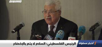 الرئيس الفلسطيني: السلام لا يتم بالإخضاع،اخبار مساواة ،12.02.2020،قناة مساواة الفضائية