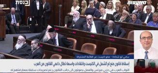 بانوراما مساواة.. جميع نواب القائمة المشتركة يصوتون ضد قانون منع لم الشمل