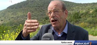 إسرائيل تمنع العرب من قطف نبتة العكوب ،تقرير،اخبار مساواة،12.3.2019، مساواة