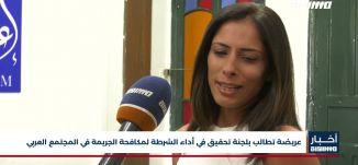 أخبار مساواة: عريضة تطالب بلجنة تحقيق في أداء الشرطة لمكافحة الجريمة في المجتمع العربي