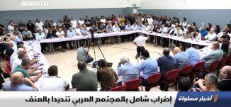 إضراب شامل بالمجتمع العربي تنديدا بالعنف ،الكاملة،اخبار مساواة ،02.10.19،مساواة