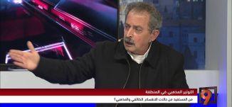 سليمان ابو ارشيد - التوتر المذهبي في المنطقة - 8-1-2016- التاسعة مع رمزي حكيم - قناة مساواة الفضائية
