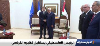 الرئيس الفلسطيني يستقبل نظيره الفرنسي،اخبار مساواة ،23.01.2020،قناة مساواة الفضائية