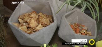 تقرير - مائدة العيد ، نصائح لتزيين مائدة عيد الفصح المجيد - صباحنا غير- 13-4-2017 - مساواة