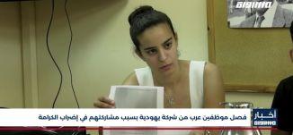 أخبار مساواة: فصل موظفين عرب من شركة يهودية بسبب مشاركتهم في إضراب الكرامة