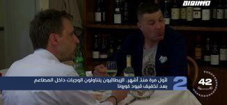 مساواة 60 ثانية: لأول مرة منذ أشهر.. الإيطاليون يتناولون الوجبات داخل المطاعم