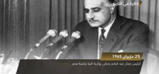 تأسيس البنك الاهلي المصري - ذاكرة في التاريخ - في مثل هذا اليوم - 25.6.2017 -  قناة مساواة