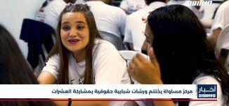 أخبار مساواة : مركز مساواة يختتم ورشات شبابية حقوقية بمشاركة العشرات