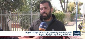 أخبار مساواة: النقب: إعادة فتح المدارس في عدد من البلدات العربية مع انخفاض الإصابات اليومية بكورونا
