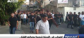 اضراب في الرينة تنديدا بجرائم القتل، اخبار مساواة، 3-9-2018-مساواة