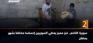 ب 60 ثانية-سوريا: الناعم.. خبز مميز يعطي السوريين إحساسا مختلفا بشهر رمضان،31.5.2019