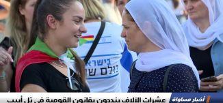 تقرير :عشرات الآلاف ينددون بقانون القومية في تل أبيب، اخبار مساواة، 5-8-2018-قناة مساواة الفضائيه