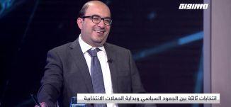 الانتخابات الثالثة في مصلحة العرب، النائب سامي أبو شحادة،انطوان شلحت،أكتواليا ، 21.12.19،قناة مساواة