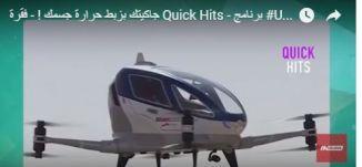 التاكسي الطائر سيغزو سماء دبي !! - Intro- برنامج #USB - حلقة7-3-2017 - قناة مساواة