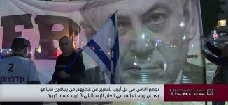 25.11.19  -view finder -تجمع الناس في تل ابيب للتعبير عن غضبهم من بنيامين نتنياهو