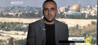 القدس .. الاعتقالات مستمرة ليلا - وائل عواد - صباحنا غير- 11.8.2017 -  قناة مساواة الفضائية