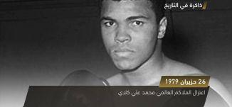 اعتزال الملاكم العالمي محمد علي كلاي- ذاكرة في التاريخ 26- 6-2018- مساواة