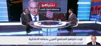 نتنياهو يستعطف العرب في حملته الانتخابية،الكاملة،بانوراما مساواة ،20،02.2020،مساواة