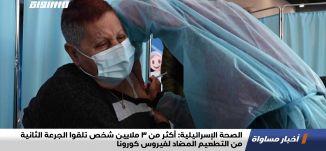 الصحة الإسرائيلية:أكثر من3 ملايين شخص تلقوا الجرعة الثانية من التطعيم المضاد لفيروس كورونا،اخبار21.2