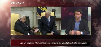 بي بي سي : الولايات المتحدة تصف اتهامات خامنئي بالتآمر ضد بلاده بأنها هراء ،مترو الصحافة،  4.1.2018