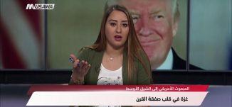 عرب 48 : بريطانيا تتهم مجلس حقوق الإنسان بالتحيز ضد إسرائيل ،الكاملة،مترو الصحافة،19.6.2018