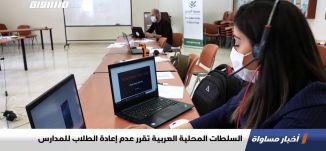 السلطات المحلية العربية تقرر عدم إعادة الطلاب للمدارس،اخبار مساواة،01.05.2020