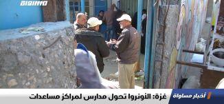 غزة: الأونروا تحول مدارس لمراكز مساعدات ،اخبار مساواة ،20.03.2020،قناة مساواة الفضائية