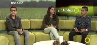 كن قائدا مشروع تطوعي خيري - محمد اشرف،محمد غازي،رتاج كارم - صباحنا غير- 2-7-2017 - مساواة