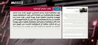 """عرب 48 : في مأتم """"الديمقراطية الإسرائيلية"""" - سليمان أبو ارشيد-مترو الصحافة-26،7،2018 ، مساواة"""