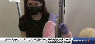الصحة الإسرائيلية تطالب صناديق المرضى بتطعيم جميع السكان باللقاح المضاد لكورونا،اخبارمساواة،03.02.21
