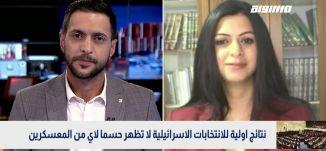 بانوراما مساواة: نتائج اولية للانتخابات الاسرائيلية لا تظهر حسما لاي من المعسكرين