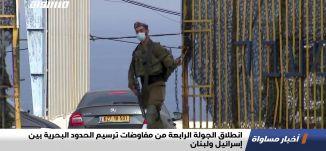 انطلاق الجولة الرابعة من مفاوضات ترسيم الحدود البحرية بين إسرائيل ولبنان،اخبارمساواة،11.11.20،مساواة