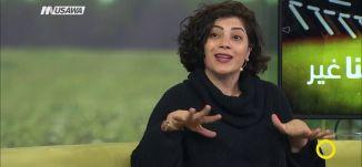 عام على تأسيس حلقات استقبال: تواصل بين النساء الفلسطينيات،اية الزيناتي،روان بشارات،صباحنا غير،28-11