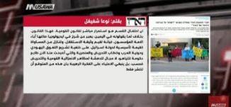 طقوس عنصرية في بلدية العفولة، بقلم نوعا شفيغل ،مترو الصحافة،29-11-2018،قناة مساواة