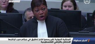 الجنائية الدولية تقرر رسميا فتح تحقيق في جرائم حرب ارتكبها الاحتلال بالأراضي الفلسطينية