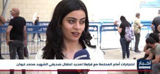 أخبار مساواة: احتجاجات أمام المحكمة مع قرارها تمديد اعتقال صديقي الشهيد محمد كيوان