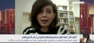 """بانوراما مساواة:""""أمهات ثكالى"""" تصعّد النضال ضد الجريمة ومظاهرة قطرية في تل أبيب الأسبوع القادم"""