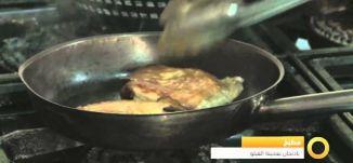 فقرة الطبخ -باذنجان بعجينة الفيلو - صباحنا غير- 14-1-2016- قناة مساواة الفضائية - Musawa Channel