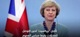 خيارات بريطانيا الحالية في قضية البريكسيت، خصوصا بعد رفض مجلس العموم التاريخي لبنود الاتفاق الحالي