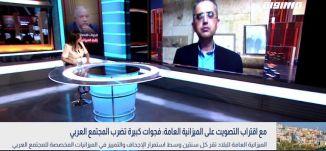 بانوراما مساواة : مع اقتراب التصويت على الميزانية العامة .. فجوات كبيرة تضرب المجتمع العربي