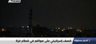 قصف إسرائيلي على مواقع في قطاع غزة ،اخبار مساواة ،10.02.2020،قناة مساواة الفضائية