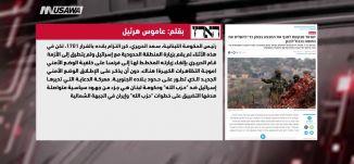 إسرائيل تستخدم «درع الشمال» رافعة لإكمال الجدار على الحدود اللبنانية،عاموس هرئيل،مترو الصحافة ،11-12