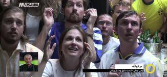 انكلترا تعود الى نصف النهائي بعد عام 1990!،مرشد بيبار،زاهي أرملي،صباحنا غير، 8-7-2018 -مساواة