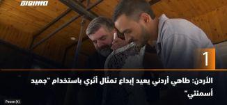 """60 ثانية -""""الأردن: طاهي أردني يعيد إبداع تمثال أثري باستخدام """"""""جميد أسمنتي""""""""،22.10.19"""